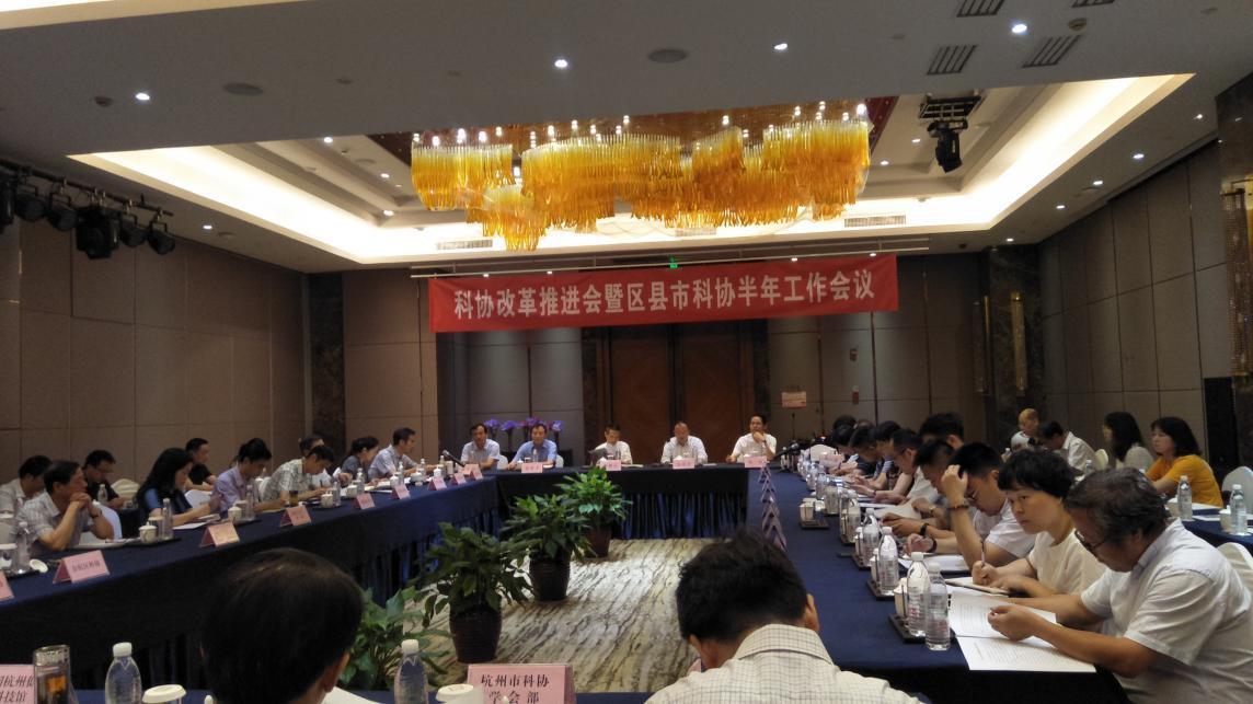 杭州市科协体系改革推进会暨区县市科协半年工作会议在富阳召开