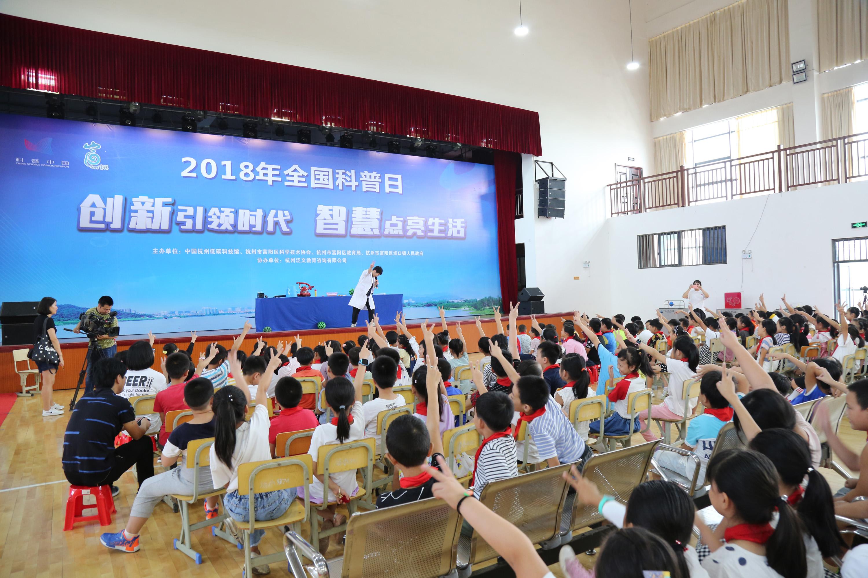 2018年全国科普日暨富阳区第31届科普宣传周开幕